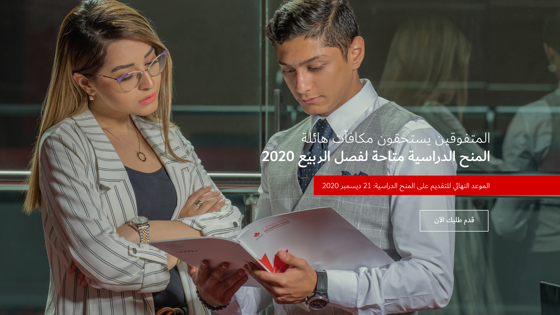 Scholarships  - Spring 2020 (Arabic)