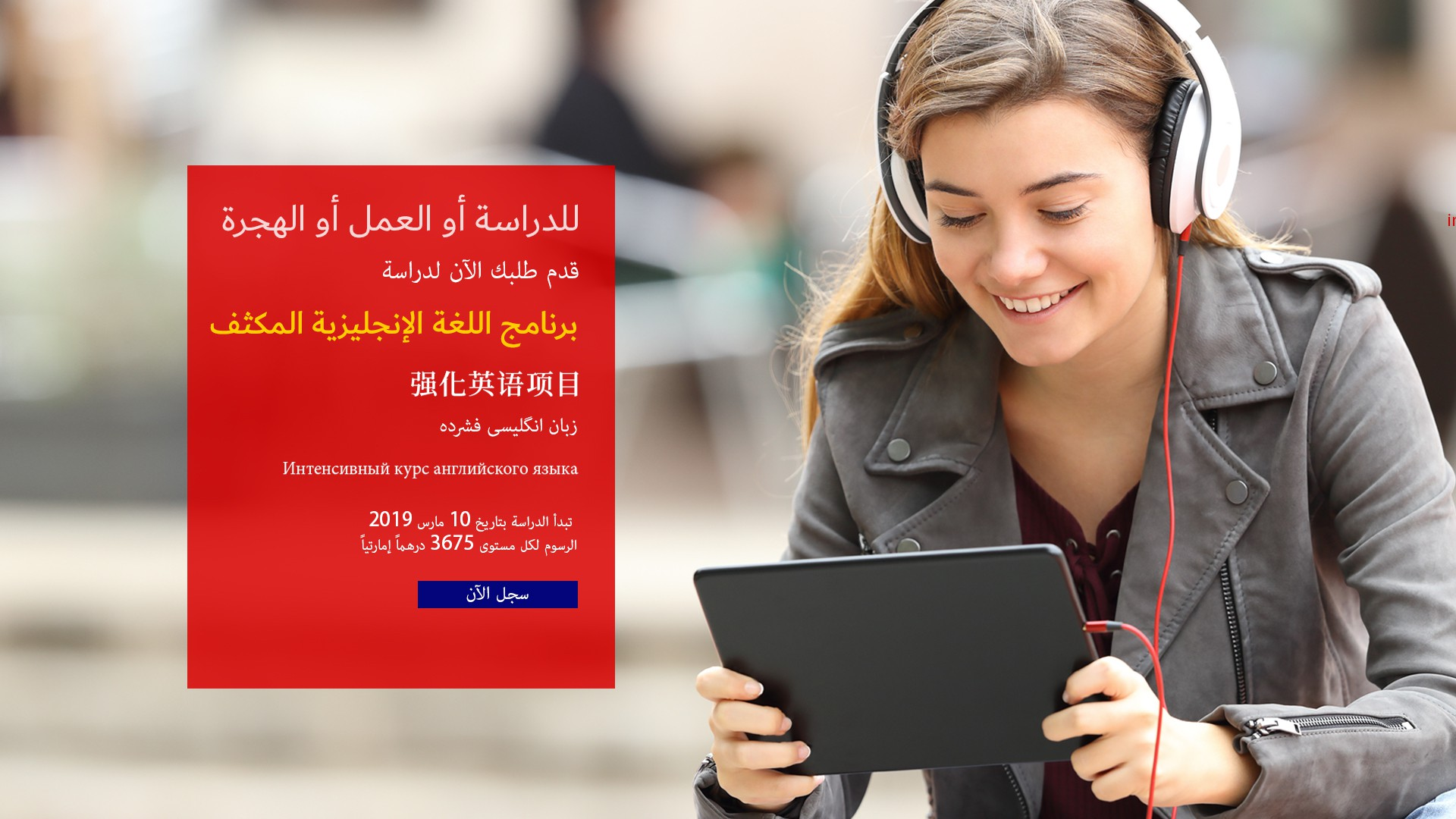 (عربي) Intensive English Program