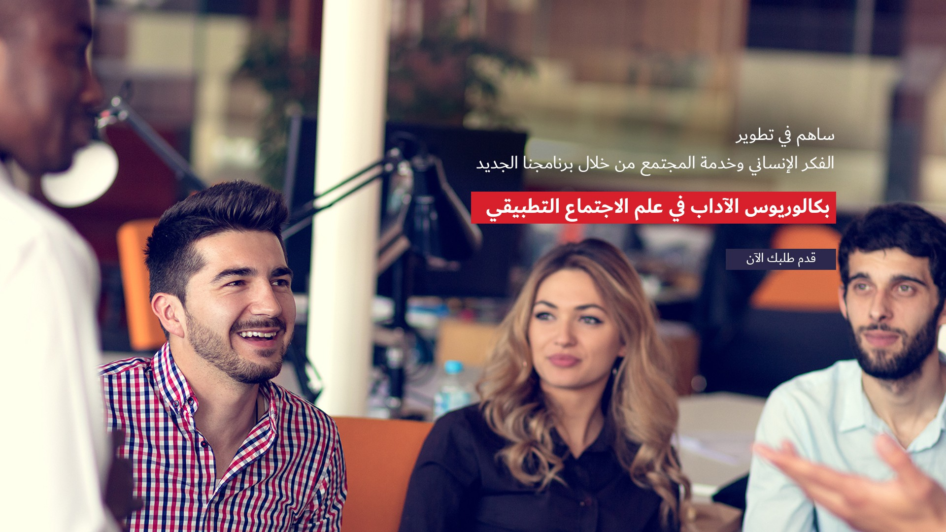 (عربي) Bachelor of Arts in Applied Sociology (Arabic ONLY)