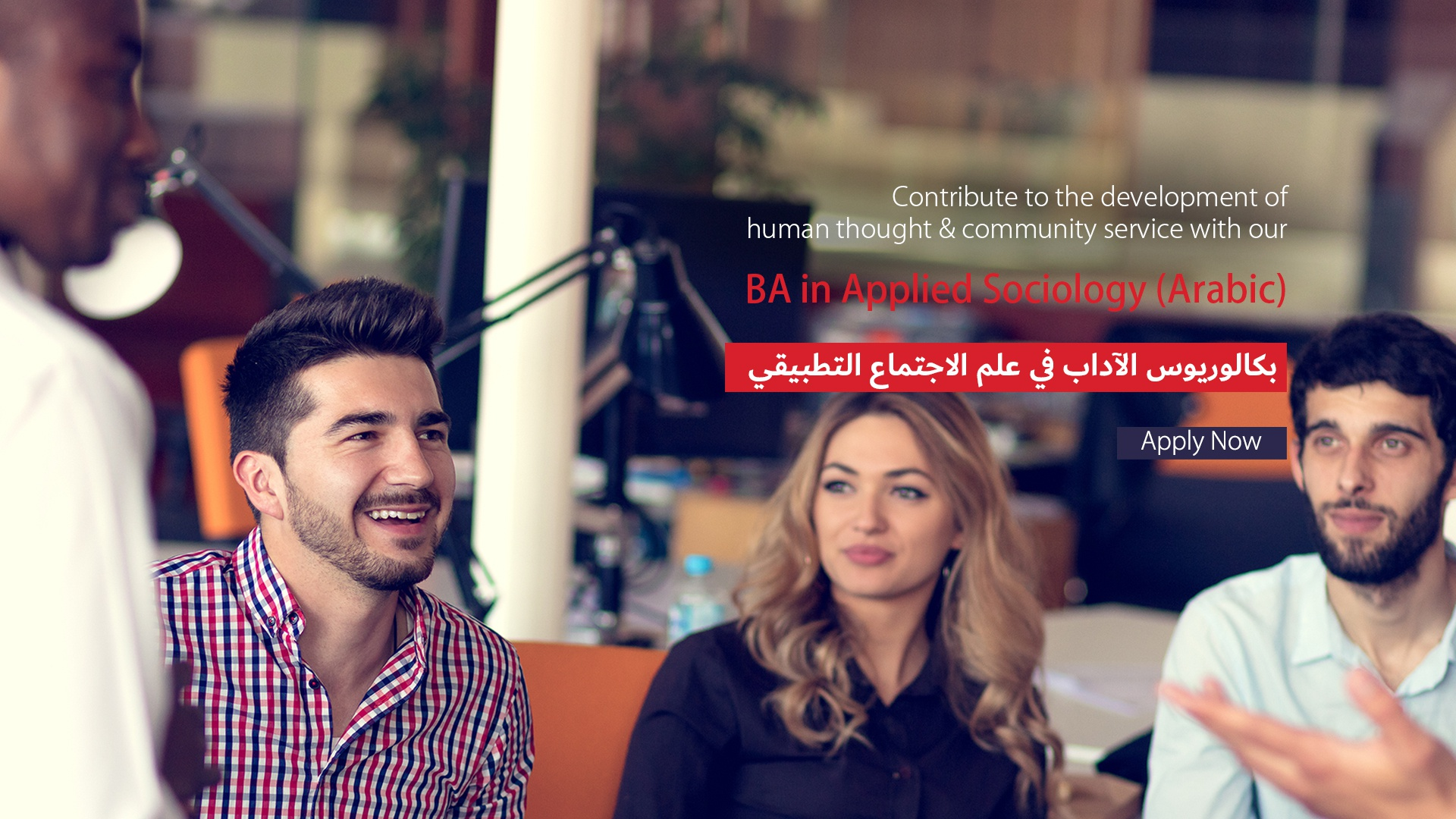Bachelor of Arts in Applied Sociology (Arabic ONLY)