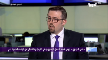 Feb. 2018, Al Arabiya News Studios:  Dr. Anas Najdawi Associate Professor and Head of E-Business Department,  Faculty of Management at Canadian University Dubai spoke about Digital Payments Technologies and trends in GCC. The interview was held in the light of the Saudi Arabia Monetary Authority (SAMA) preparing to launch two strategic initiatives through MADA relating to digital payment. The interview involved Dr. Anas discussing these initiatives together with digital payments technologies and trends worl